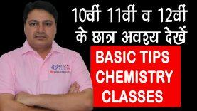Chemistry Class 10,11 & 12 – Basic Tips by Dr. Sanjit Phogat